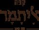 קפה איתמר גבעת שמואל