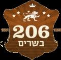 206 תל אביב