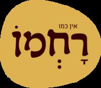 רחמו - שוק מחנה יהודה