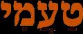 טעמי - המסעדה נסגרה ירושלים