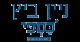 9Beach- ניין ביץ הרצליה הרצליה פיתוח