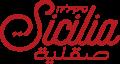 סיקיליה Sicilia יפו