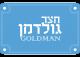 חצר גולדמן תל אביב