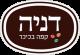 דניה קפה בכיכר ירושלים