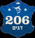 206 דגים תל אביב