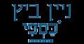 9Beach ניין ביץ הרצליה פיתוח