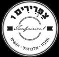 צפרירים 1 חיפה
