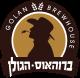 ברוהאוס הגולן Brewhouse קצרין