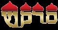מרקש ירושלים