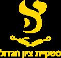 סטקיית ציון הגדול ירושלים