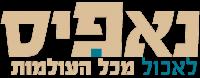 נאפיס באר שבע