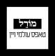 מורל טאפס עולמי ויין חיפה