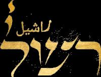 רשל Rashel