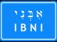 אבני תל אביב