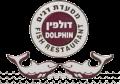 דולפין חיפה