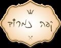 קפה נמרוד סניף אבן גבירול תל אביב