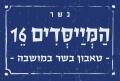 המייסדים 16 זכרון יעקב