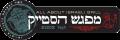 מפגש הסטייק תל אביב