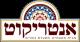 אנטריקוט ירושלים