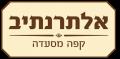 אלתרנתיב תל אביב