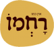 רחמו - שוק מחנה יהודה ירושלים