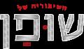 השיפודיה של שופן באר שבע