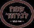 קפה לנדוור מגדל האופרה תל אביב