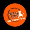 וול דאן Well Done ראשון לציון