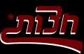 חצות ירושלים