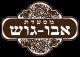 אבו גוש - מסעדת חומוס באבו גוש אבו גוש