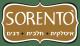 סורנטו Sorento ראשון לציון