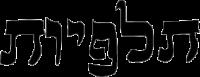תלפיות חיפה